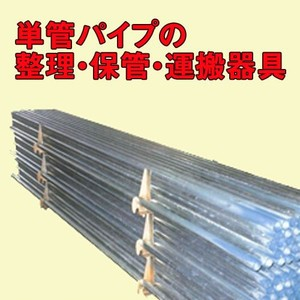 建築土木機材3つ目