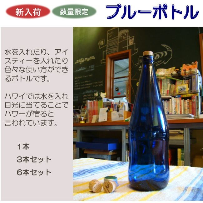 ボトル 瓶 ヒーリング 癒し ブルーボトル
