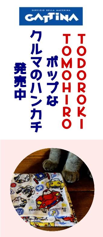 轟友宏ハンカチ
