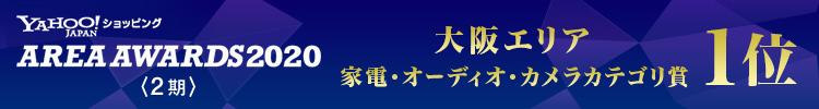 大阪エリア家電・オーディオ・カメラカテゴリ賞1位