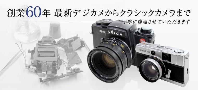 創業60年 最新デジカメからクラシックカメラまで 丁寧に修理させていただきます