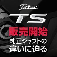 タイトリスト TS2/TS3 販売開始