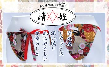 話題の清姫 日本の伝統 和柄のもっこふんどし