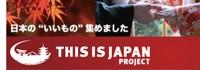 日本のいいもの集めました『thisisjapan-project』のサイトへGO!