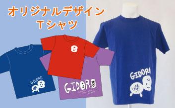 岐ドロ・オリジナルデザインTシャツ