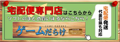 darakebana-1