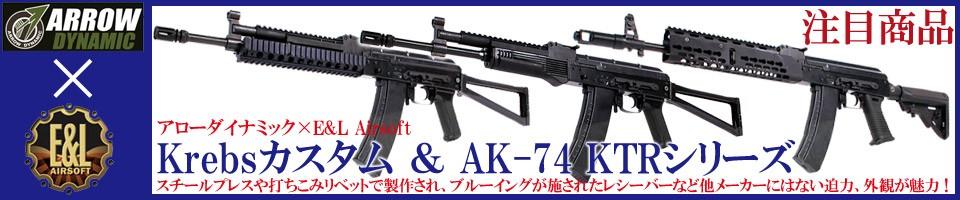 【ARROW DYNAMIC×E&L Airsoft】クレブス・カスタム社タイプのAK各種が登場!
