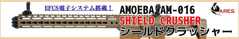【ARES】AMOEBA シールドクラッシャー
