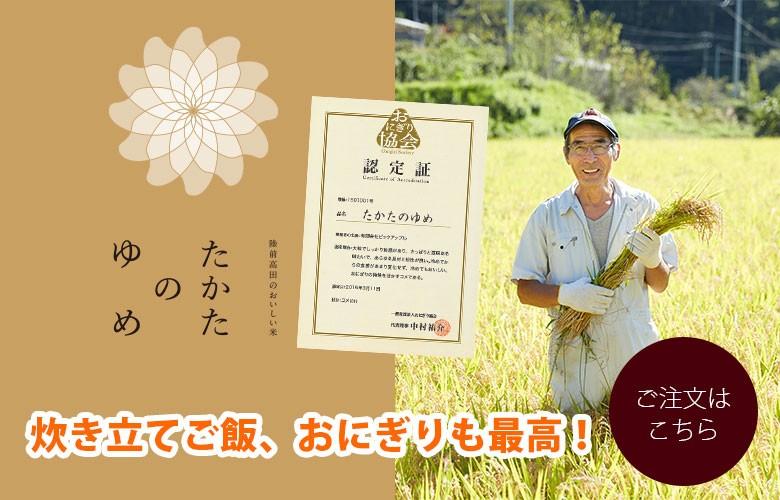 岩手・陸前高田のお米「たかたのゆめ」