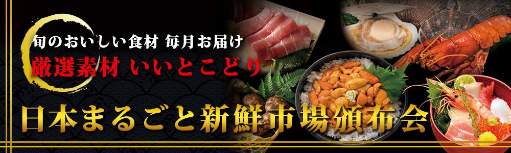 日本まるごと新鮮市場本店 頒布会