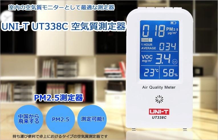 UNI-T UT338C 空気質測定器