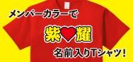アイドルメンバーカラーTシャツ