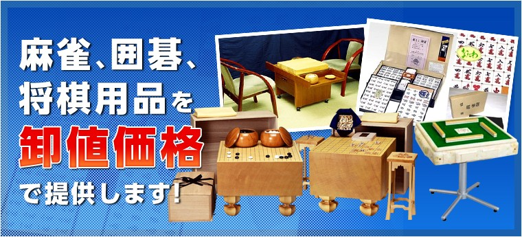 麻雀、囲碁、将用品を卸値価格で価格で提供します。