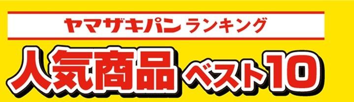 ☆菓子パン人気投票☆