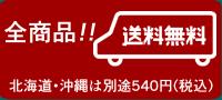 ジェラテリアUNOのジェラートセットは送料無料!!