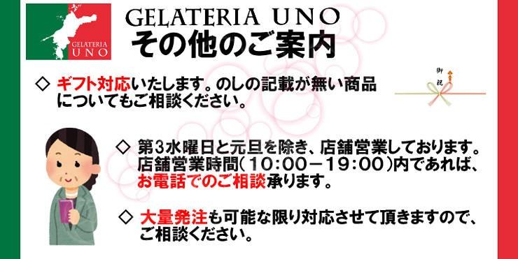 ジェラート専門店 ジェラテリアUNOは、熨斗、メッセージカードに対応しています