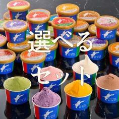 愛媛の美味しい柑橘や農産物にイタリアンも自由に組み合わせ、選べるジェラート アイスクリーム セット