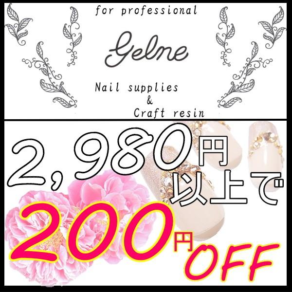 【Gelne】お買い上げ合計2,980円以上で使える、200円OFFクーポン