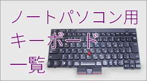 ノートパソコン用キーボード一覧