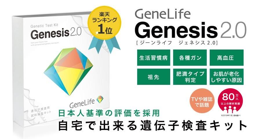genesis2
