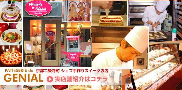 京都寺町二条 手作りスイーツの店 ジェニアル