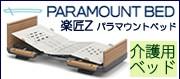 パラマウントベッド 楽匠Z 介護用ベッド
