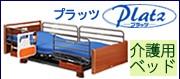 プラッツ 介護用ベッド