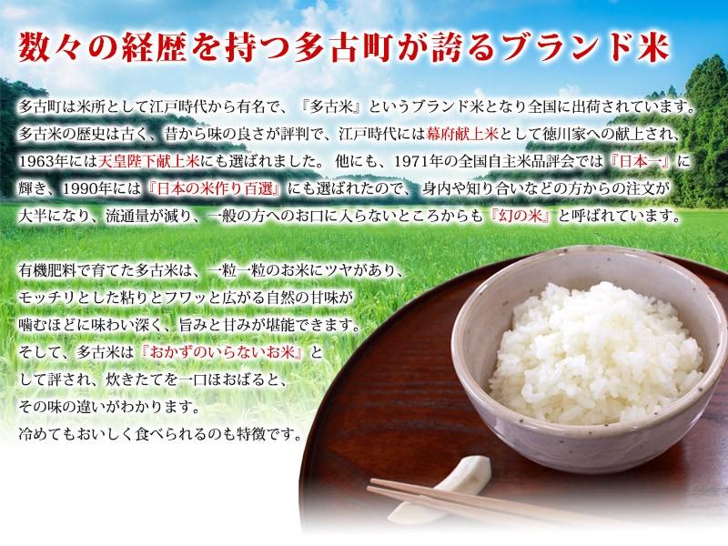 有機肥料で育てた多古米は、一粒一粒のお米にツヤがあり、モッチリとした粘りとフワッと広がる自然の甘味が噛むほどに味わい深く、旨みと甘みが堪能できます。そして、多古米は「おかずのいらないお米」として評され、炊きたてを一口ほおばると、その味の違いがわかります。また、冷めてもおいしく食べられるのも特徴です。
