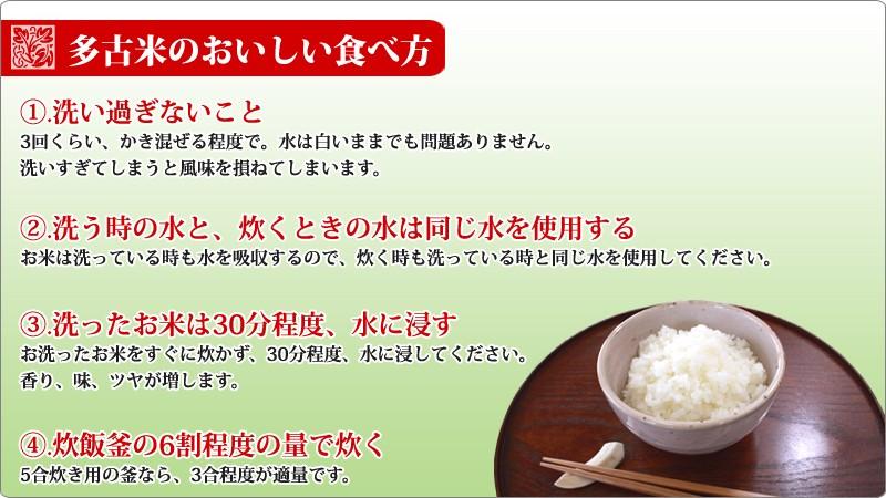 多古米のおいしい食べ方