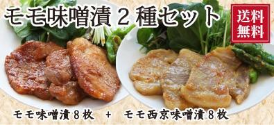 選べるモモ味噌漬2種セット