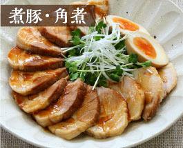 煮豚・角煮