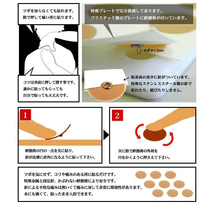 ひ鍼(ひしん)皮内針のご使用方法はとても簡単です!