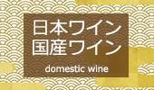 日本ワイン・国産ワイン