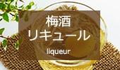梅酒リキュール
