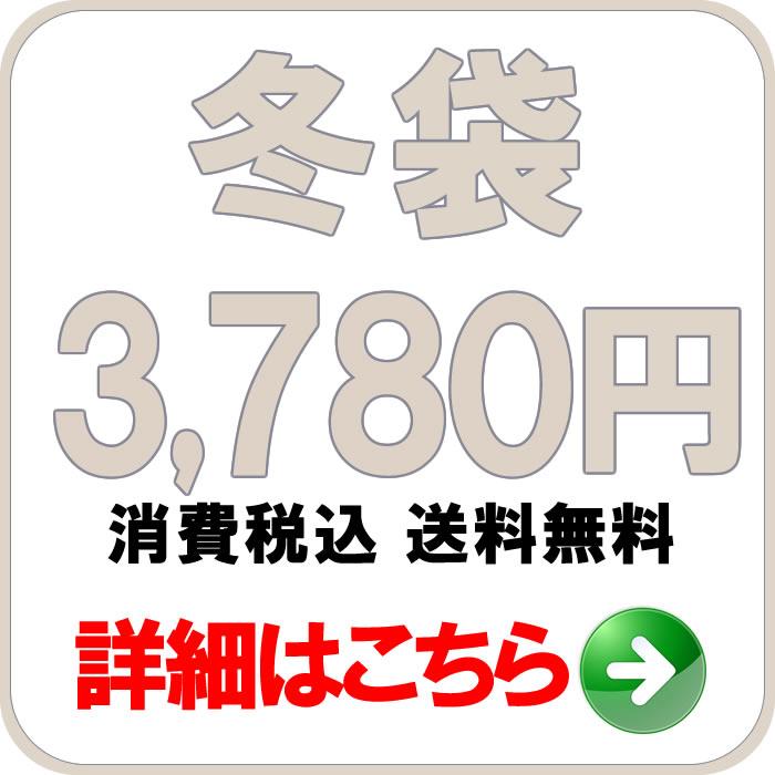 福袋3000円