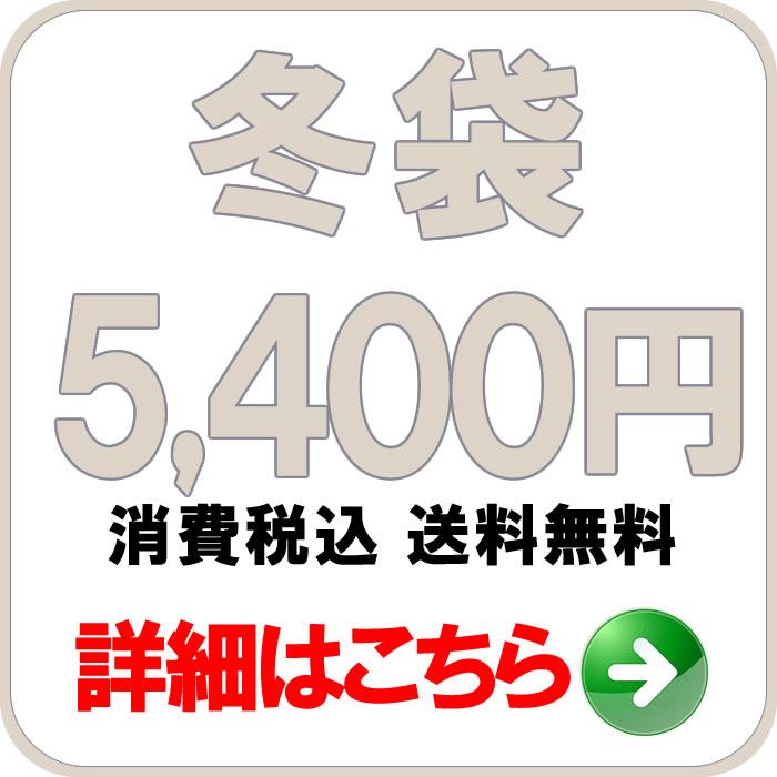 5000円袋