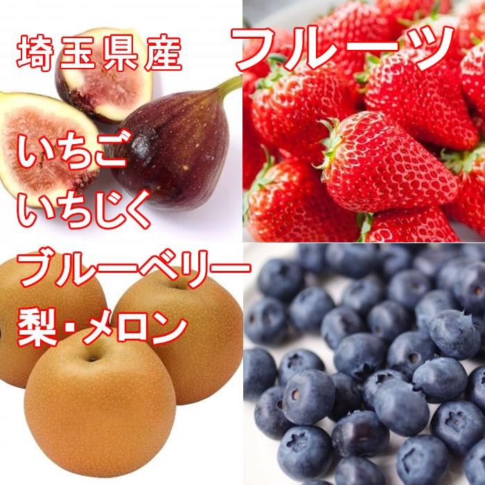フルーツ・果実