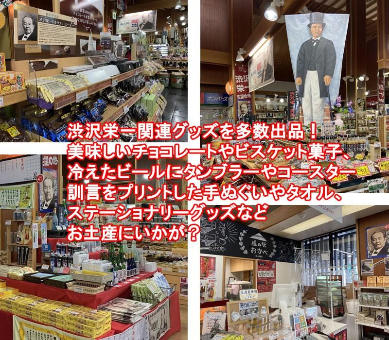 渋沢栄一コーナー展示会場