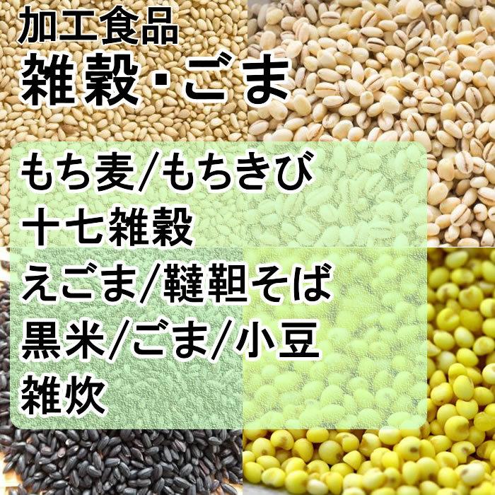 雑穀・ごま