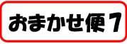 おまかせ便7