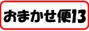 おまかせ便13
