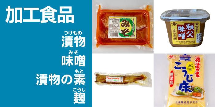 漬物・味噌・麹