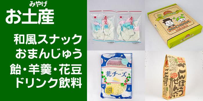 お土産(スナック・和菓子)