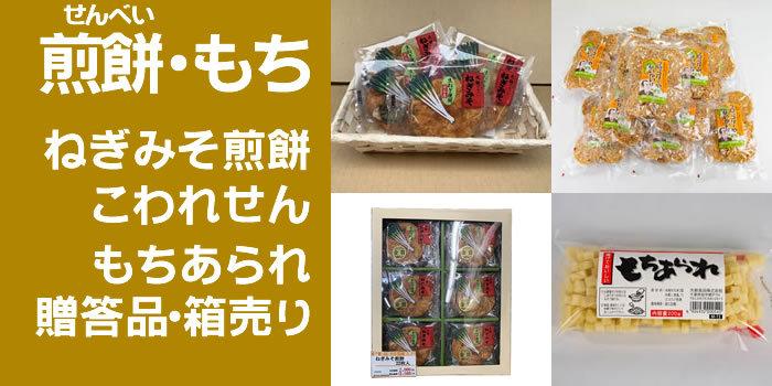 米菓・煎餅・もち
