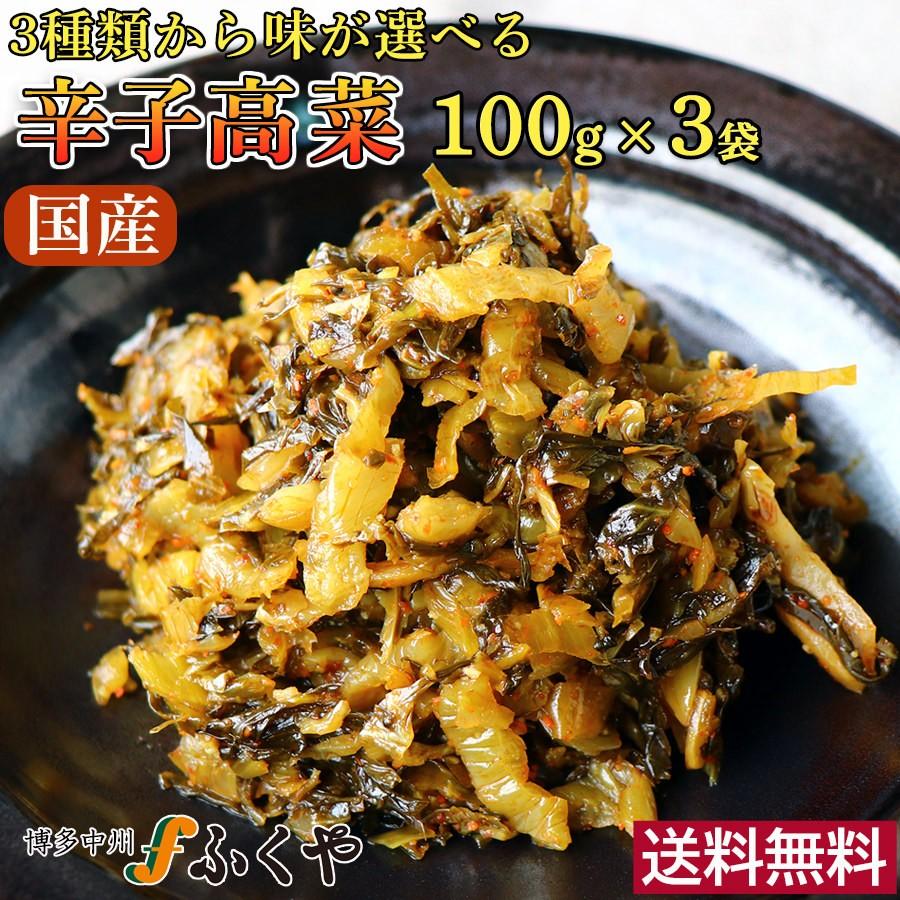 辛子高菜100g
