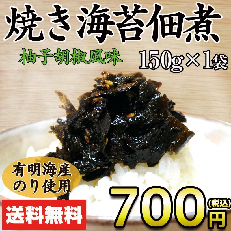 柚子胡椒風味の焼きのり佃煮