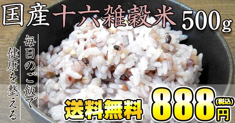 国産十六雑穀米