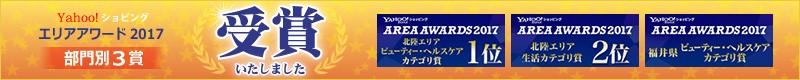 Yahoo!ショッピング エリアアワード2017 部門別3賞 受賞いたしました!