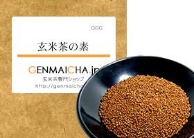 玄米茶の素