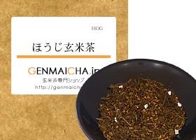 ほうじ玄米茶